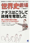 """世界史劇場ナチスはこうして政権を奪取した 臨場感あふれる解説で、楽しみながら歴史を""""体感""""できる 第二次世界大戦の火種はいかにしてつくられたのか?"""