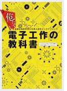 危ない電子工作の教科書 過激な知的好奇心を弄ぶ自作エンタテイメント