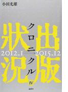 出版状況クロニクル 4 2012.1〜2015.12