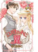 【6-10セット】コルセットに翼(プリンセス・コミックス)