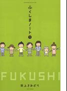 【全1-3セット】ふくしまノート(バンブーコミックス すくパラセレクション)