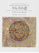 ケルズの書 アイルランドの至宝 復元模写及び色彩と図像の考察