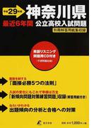 神奈川県公立高校入試問題 平成29年度