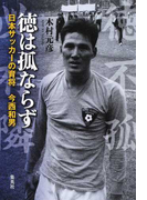 徳は孤ならず 日本サッカーの育将今西和男