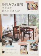 静岡カフェ日和すてきなCAFEさんぽ