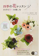 四季の花レッスン 小さな彩りを楽しむ (コツがわかる本)