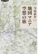 地図マニア空想の旅 (知のトレッキング叢書)(知のトレッキング叢書)