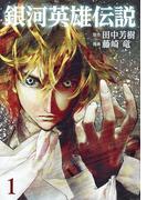 銀河英雄伝説(ヤングジャンプコミックス) 8巻セット