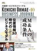 大前研一ビジネスジャーナル No.10(M&Aの成功条件/位置情報3.0時代のビジネスモデル)