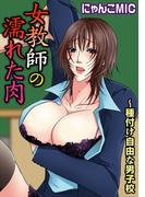女教師の濡れた肉~種付け自由な男子校(メンズ宣言)