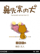 鼻先案内犬11 「小粒犬」(マイカ文庫)