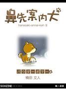 鼻先案内犬9 パウダーボマー編(マイカ文庫)