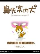 鼻先案内犬8 ピンクのガーゴイル編(マイカ文庫)