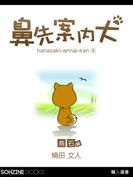 鼻先案内犬6 燕石編(マイカ文庫)