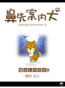 鼻先案内犬4 魔女との対決編(マイカ文庫)