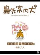 鼻先案内犬3 お菓子売り込み事件編(マイカ文庫)