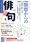 俳句 28年6月号(雑誌『俳句』)