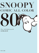 SNOOPY COMIC  ALL COLOR 80's(角川文庫)