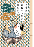 【無料】そうだ、羽生山へび子読もう。(HertZ&CRAFT)