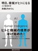 明日、機械がヒトになる ルポ最新科学(講談社現代新書)
