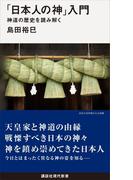 「日本人の神」入門   神道の歴史を読み解く(講談社現代新書)
