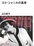 ココ・シャネルの真実(講談社+α文庫)