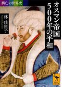 興亡の世界史 オスマン帝国500年の平和(講談社学術文庫)