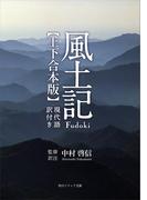 風土記 現代語訳付き【上下 合本版】(角川ソフィア文庫)