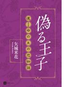 偽る王子 運命の糸の恋物語(シャレード文庫)