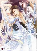 征服者の花嫁(ハニー文庫)