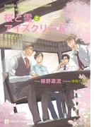 桜と雪とアイスクリーム【特別版】(シャレード文庫)