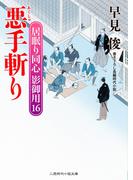 悪手斬り(二見時代小説文庫)