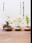身近に植物のある暮らし 小さな鉢で楽しむ十二か月