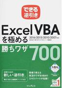 Excel VBAを極める勝ちワザ700 2016/2013/2010/2007対応 (できる逆引き)