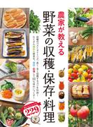 【期間限定価格】農家が教える 野菜の収穫・保存・料理
