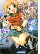 純真ミラクル100% 2巻(まんがタイムコミックス)
