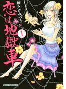 恋は地獄車 1巻(まんがタイムコミックス)