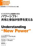 パワーシフト:共有と参加が世界を変える(DIAMOND ハーバード・ビジネス・レビュー論文)