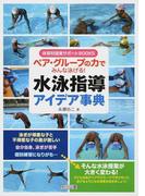 ペア・グループの力でみんな泳げる!水泳指導アイデア事典 (体育科授業サポートBOOKS)