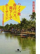 ハノイ発夜行バス、南下してホーチミン ベトナム1800キロ縦断旅 (幻冬舎文庫)(幻冬舎文庫)