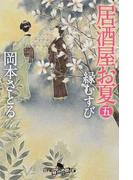 居酒屋お夏 5 縁むすび (幻冬舎時代小説文庫)(幻冬舎時代小説文庫)