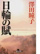 日輪の賦 (幻冬舎時代小説文庫)(幻冬舎時代小説文庫)