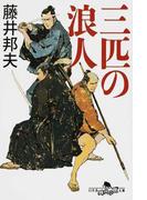 三匹の浪人 (幻冬舎時代小説文庫)(幻冬舎時代小説文庫)