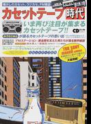 カセットテープ時代 懐かしのカセット、ラジカセ、FM雑誌 Part1 (CDジャーナルムック)(CDジャーナルムック)