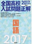 全国高校入試問題正解国語 2017年受験用