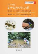 ジャワ島ミナミカワトンボ ミナミカワトンボのエラのなぞ ミナミカワトンボのはねのなぞ (ジュニア昆虫叢書)