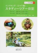 インドネシア〈ジャワ島〉スタディーツアー日記 (ジュニア昆虫叢書)