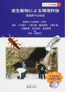 底生動物による環境評価 愛媛県今治地域 蒼社川における流程分布およびASPT値と多様度指数による分析 (ジュニア昆虫叢書)