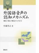 外国語音声の認知メカニズム 聴覚・視覚・触覚からの信号 (開拓社言語・文化選書)