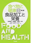 食べ物と健康 第2版 3 食品加工と栄養